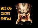 Что такое Охота Яутжа из фильмов Хищник / Хищники (кодекс чести, оружие, трофеи) (Звездный Капитан)