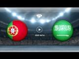 Португалия 3-0 Саудовская Аравия | Обзор матча