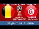 Прогноз на матч Бельгия Тунис ЧМ 2018