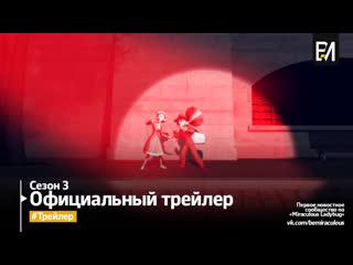 Miraculous ladybug | леди баг и супер-кот – сезон 3, серия 4 | «бэквордер» (официальный трейлер)