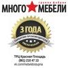 """""""Много Мебели"""" ТРЦ КРАСНАЯ ПЛОЩАДЬ КРАСНОДАР"""