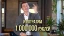 Лучшая партнерка BIZCLUB.Реальный шанс заработать 1 000 000 руб