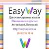 EasyWay - центр иностранных языков