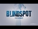Озвученный тизер четвертого сезона Слепого пятна