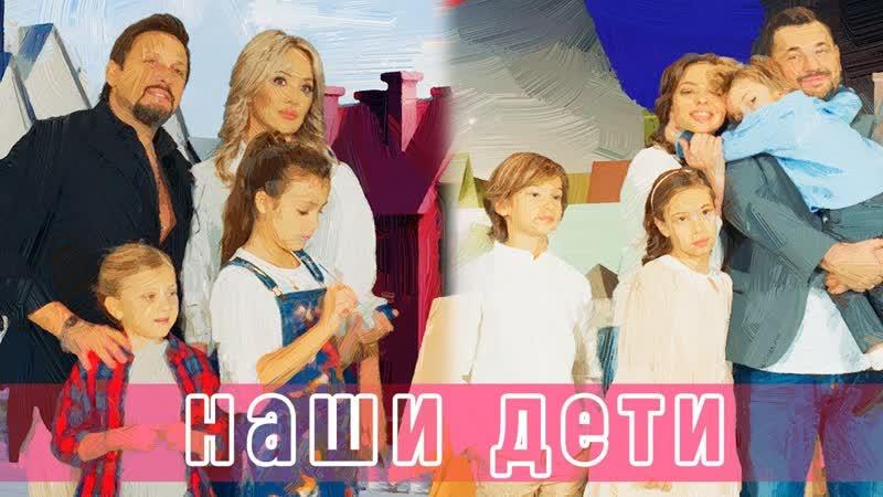 Премьера Сергей Жуков и Стас Михайлов Наши дети