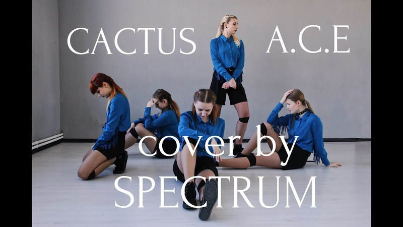 [Spectrum] 에이스 A.C.E - 선인장 CACTUS Dance Cover