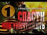 Спасти или уничтожить 1 серия из 4 (2013) Военный фильм