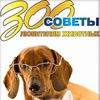 ЗооСоветы - журнал для любителей животных