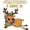 Подслушано Школа#20 Вологда