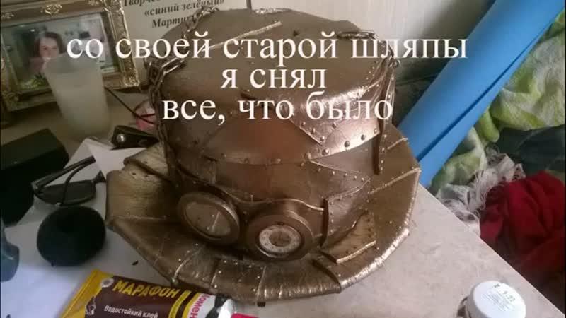 шляпа стимпанк ТАВЕРНА STEAMPUNK
