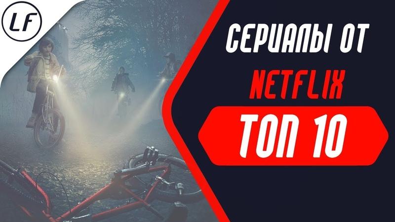 ТОП 10 лучшие сериалы от Netflix