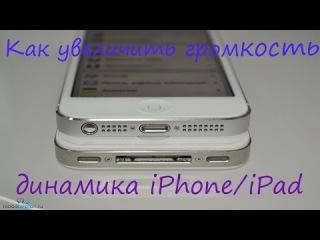 Как увеличить громкость динамика iPhone в 2 раза