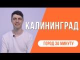 Город за минуту II Калининград    Константин Парфененок