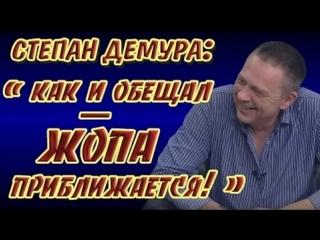 Степан Демура БОЛЬШАЯ БЕДА НАДВИГАЕТСЯ НА РОССИЮ!