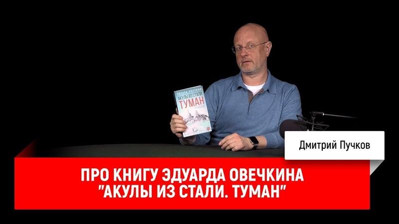 Про книгу Эдуарда Овечкина Акулы из стали Туман