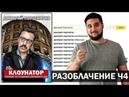 🎪Трансформатор Разоблачение Дмитрий Портнягин вся правда Расследование ч 4 Полный разбор