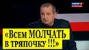 Яков Кедми ЖЕСТКО ЗАТКНУЛ правдой наглого украинца. 13.02.2019