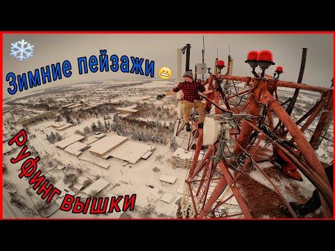 Руфинг вышке,зацеп на высоте,зимний экстрим,Харьков (roofkharkiv)