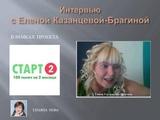 Интервью Татьяны Нова с Еленой Казанцевой-Брагиной