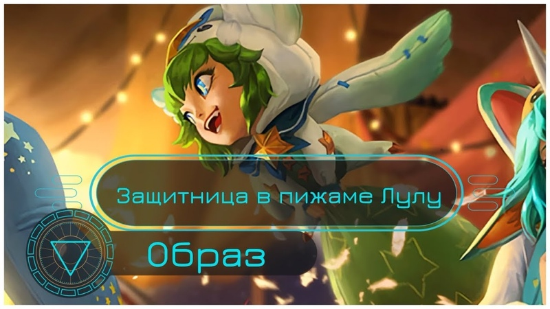 Образ Защитница в пижаме Лулу Pajama Guardian Lulu Skin Spotlight League of Legends