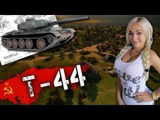 Т-44 - Универсальный солдат