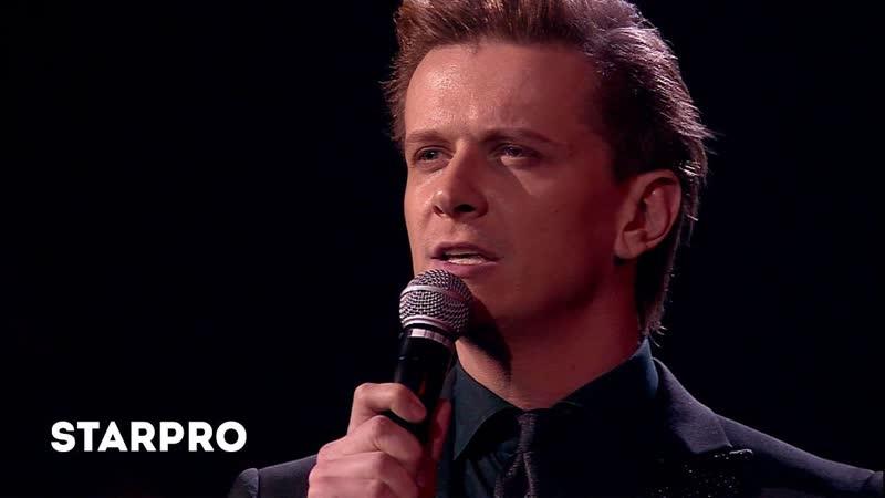 Глеб Матвейчук - Я буду целовать тебя всю ночь. Юбилейный концерт Дениса Майданова в Кремле «Полжизни в пути»