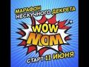 Марафон нескучного декрета WOWMOM 4 поток старт 11 июня