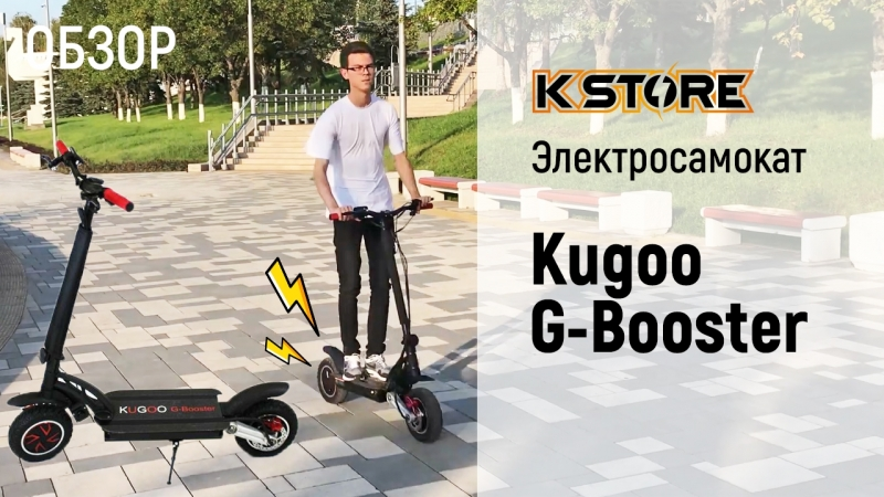 Обзор электросамоката Kugoo G Booster