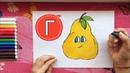 Буква «Г». Урок рисования для малышей