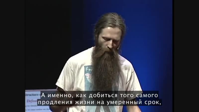 TEDGlobal 2005 Обри ди Грей считает что старения можно избежать