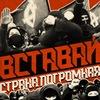 НС-БЛОК на Русском Марше 2013