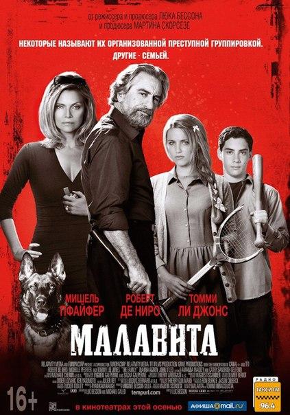 Малавита (2013)