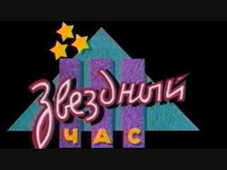 Звёздный час (ОРТ, 09.10.1995 г.)