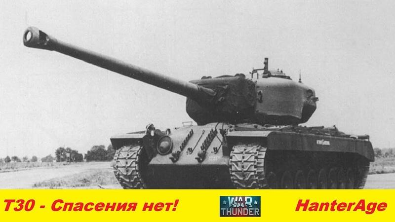 War Thunder Т30 Спасения нет! (обзор)