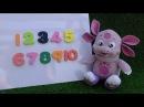 Лунтик учит цифры - Веселая песенка и развивающая игра (Игрушечный развивающий мультик)