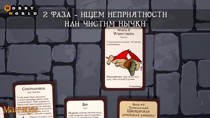 Настольная игра «Манчкин» — видеоправила игры (пошаговая инструкция) HD » Freewka.com - Смотреть онлайн в хорощем качестве