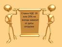 Ставка НДС 18 или 20% не всегда зависит от даты отгрузки