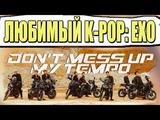 ЛЮБИМЫЙ K-POP EXO