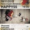 """16.11. Happy55 (Воронеж) в театре """"Встреча""""."""