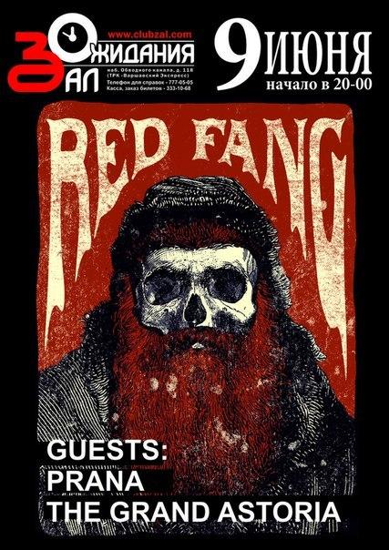 Концерт группы Red Fang. Клуб Зал Ожидания