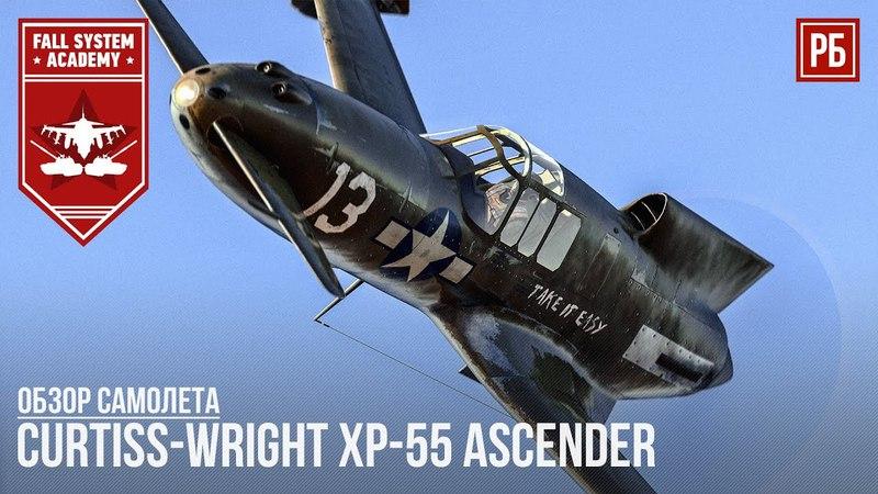 XP-55 - Американская