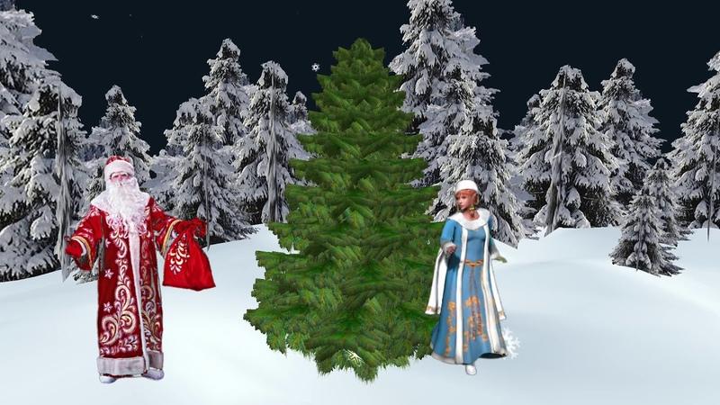Новогодний футаж Новый год Рождественская елка Дед Мороз и Снегурочка 3D New year 3D