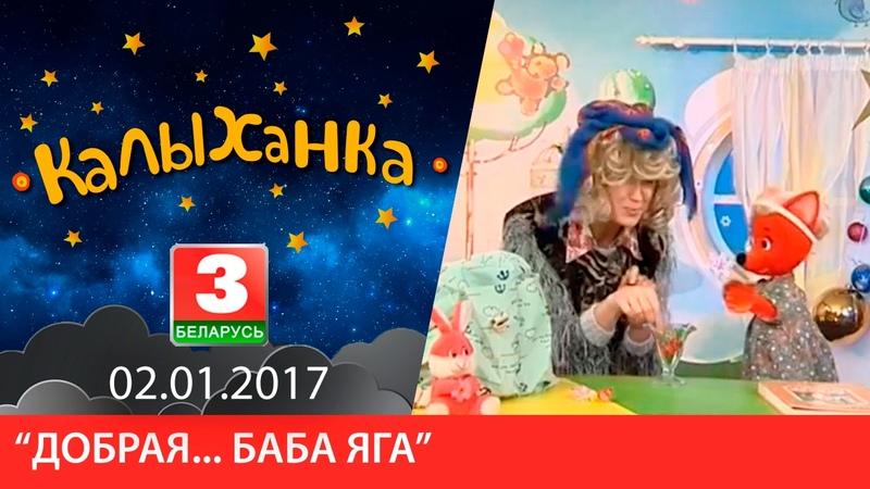 Калыханка Добрая... Баба Яга 02.01.2017