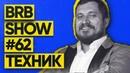 Паша Техник BRB Show