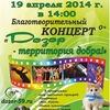 Концерт «ДОЗОР - территория добра!»