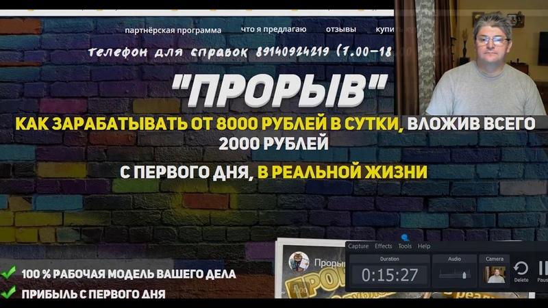 Прорыв 8000 рублей в сутки в реальной жизни Обзор и отзыв
