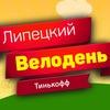 ВЕЛОДЕНЬ Липецк — всероссийский велопарад