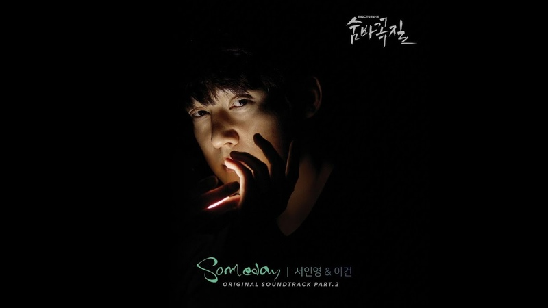 서인영 Someday 숨바꼭질 OST Part 2 Hide and Seek OST Part 2