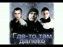 Som DoN-A (GineX) feat. Digital Nox(Dimon Mc)где-то там далеко
