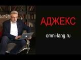 АД ТВ. Обновлённая версия курса английского. Урок 41. 16.11.2018